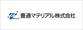 豊通マテリアル株式会社
